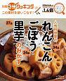 人気料理家のれんこん・ごぼう・里芋のおかず 別冊3分クッキング この素材を使いこなす!
