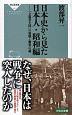 日本史から見た日本人・昭和編 「立憲君主国」の崩壊と繁栄の謎