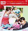 ゴー・バック夫婦 DVD-BOX1<シンプルBOX>