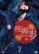晩媚と影~紅きロマンス~ DVD-BOX2
