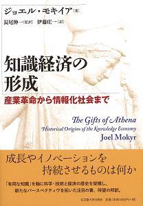 ジョエル・モキイア『知識経済の形成』