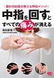 中指を回すとすべての痛みが消える 整形外科医が教える特効メソッド