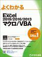 よくわかる Excel 2019/2016/2013 マクロ/VBA