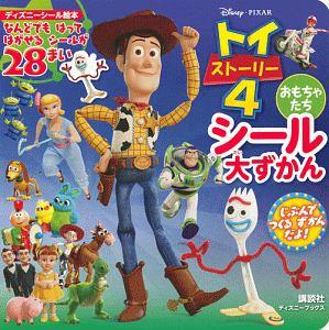 Disney/Pixar トイ・ストーリー4 おもちゃたち シール大ずかん