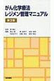 がん化学療法レジメン管理マニュアル<第3版>