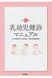 乳幼児健診マニュアル<第6版>