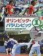 オリンピック・パラリンピック 陸上競技・柔道・スケートボード・空手 全競技がわかる!知って楽しい!(1)