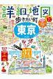 詳細地図で歩きたい町 ちいサイズ 東京 2020