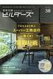 建築知識ビルダーズ 質の高い家づくりをサポートする住宅専門誌(38)