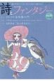 詩とファンタジー 投稿詩とイラストレーション(39)