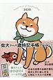 柴犬さんの歳時記手帳 2020