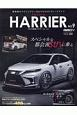 トヨタ ハリアー スタイルRVドレスアップガイドシリーズ139 (9)