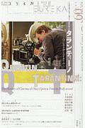 クエンティン・タランティーノ『ユリイカ 詩と批評 2019.9 特集=クエンティン・タランティーノ 『ワンス・アポン・ア・タイム・イン・ハリウッド』の映画史』