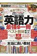 英語教材完全ガイド 完全ガイドシリーズ257