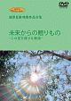 ジブリ学術ライブラリーSPECIAL 池澤夏樹映像作品全集 TBS編 【未来からの贈りもの この星を旅する物語】