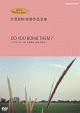 ジブリ学術ライブラリーSPECIAL 池澤夏樹映像作品全集 ポレポレタイムス社編 DO YOU BOMB THEM?