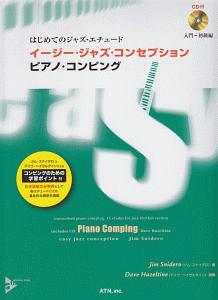 はじめてのジャズ・エチュード イージー・ジャズ・コンセプション ピアノ・コンピング 入門~初級編 CD付