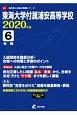 東海大学付属浦安高等学校 2020 高校別入試過去問題シリーズC3