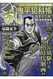 コミック乱セレクション 竜闘虎争