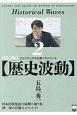 【歴史波動】 スピリチュアルを解くサイエンス2