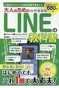 大人のためのLINEの教科書