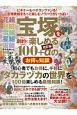 宝塚を劇的に楽しめる100+αのお得な知識<改訂版>