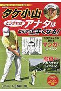 タケ小山 こうすればアナタはゴルフがうまくなる!