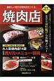 焼肉店 新しい時代の焼肉店をつくる。(27)
