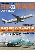 日本の旅客機 2019-2020