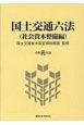 国土交通六法 社会資本整備編 令和元年