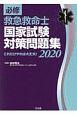 必修 救急救命士国家試験対策問題集 2020 これだけやれば大丈夫!