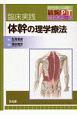 臨床実践 体幹の理学療法 教科書にはない敏腕PTのテクニック