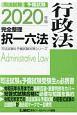 司法試験 予備試験 完全整理 択一六法 行政法 司法試験&予備試験対策シリーズ 2020