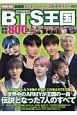 BTS王国 K-POP STAR SPECIAL