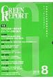 GREEN REPORT 2019.8 全国各地の環境情報を集めたクリッピングマガジン
