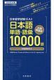 日本留学試験(EJU) 日本語 単語・語彙10000語 中国語訳付き