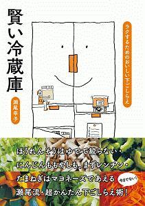 瀬尾幸子『賢い冷蔵庫』