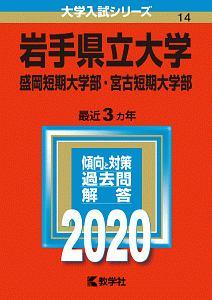 岩手県立大学・盛岡短期大学部・宮古短期大学部 2020 大学入試シリーズ14