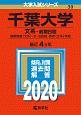 千葉大学 文系-前期日程 2020 大学入試シリーズ39
