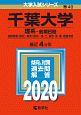 千葉大学 理系-前期日程 2020 大学入試シリーズ40