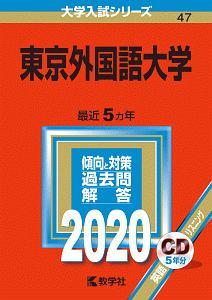 東京外国語大学 2020 大学入試シリーズ47