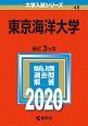 東京海洋大学 2020 大学入試シリーズ48