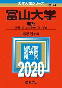 富山大学 理系 2020 大学入試シリーズ64