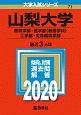 山梨大学 教育学部・医学部〈看護学科〉・工学部・生命環境学部 2020 大学入試シリーズ71