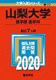 山梨大学 医学部〈医学科〉 2020 大学入試シリーズ72