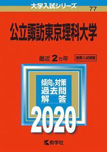 公立諏訪東京理科大学 2020 大学入試シリーズ77