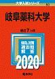 岐阜薬科大学 2020 大学入試シリーズ80