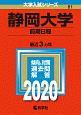 静岡大学 前期日程 2020 大学入試シリーズ81