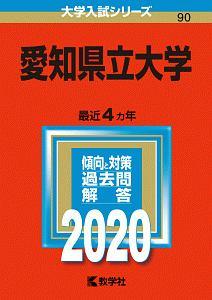 愛知県立大学 2020 大学入試シリーズ90