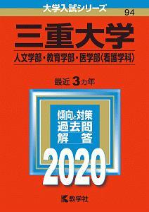 三重大学 人文学部・教育学部・医学部〈看護学科〉 2020 大学入試シリーズ94